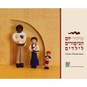 Yom Kippur Children's Machzor, Hebrew Only