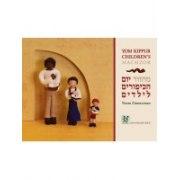 Yom Kippur Children's Machzor