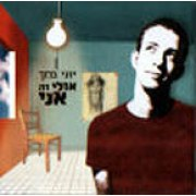 Yoni Bloch - It Might Be Me