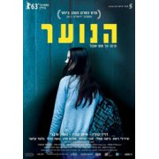 Youth (Hanoar) 2013, Israeli Movie