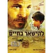 Zaytoun ( Le'hishaer ba'hayim) 2012, Israeli Movie