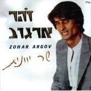 Zohar Argov - Sings Greek, Oriental/Mizrachi Israel Music CD