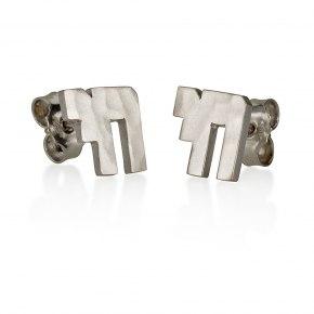 14K White Gold Chai Stud Earrings