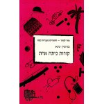 Korot Kitah Achat (The happenings of one class) Gesher Easy Hebrew Reading