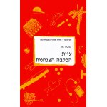 Azit hakalba hatzanchanit (Azit, the paratrooper dog) Gesher Easy Hebrew Reading