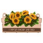 Dorit Judaica Wall Hanging Welcome Home Sunflower Planter