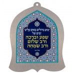 Dorit Judaica Bell Good Days Coming Wall Hanging