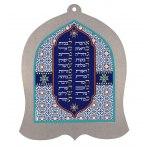 Dorit Judaica Bell Alphabet Of Blessings Wall Hanging