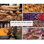 Jewish Year 5780 Israeli Markets Wall Calendars [Sept 2019- Sept 2020]
