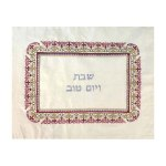 Yair Emanuel White Challah Cover with Red Embroidered Oriental Theme