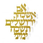 Golden Wall Hanging forget you O Jerusalem by Dorit Judaica