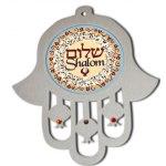 Dorit Judaica Shalom Hamsa Wall Hanging
