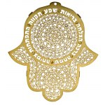 Dorit Judaica Bronze Hamsa Wall Hanging with Blessings