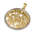 18K Gold Shema Yisrael Pendant with Circular Diamonds Frame