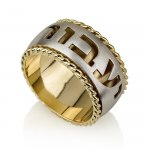 14K Yellow Gold Ring with White Gold This too Shall Pass in Hebrew