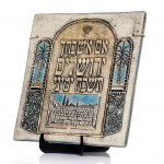 Art in Clay Handmade If I Forget Thee O Jerusalem Jewish Blessing