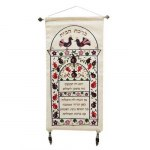 Jewish Home Blessing Wall Hanging Emanuel Hebrew Cream With Pomegranates