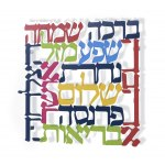 Dorit Judaica Wall Hanging Colorful Blessings