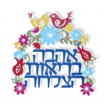 Dorit Judaica Wall Hanging Colorful Blessings Birds and Flowers