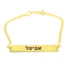 14K Gold Bracelet with Hebrew Name Plate