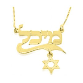 14K Gold Hebrew Name with Hanging Star of David