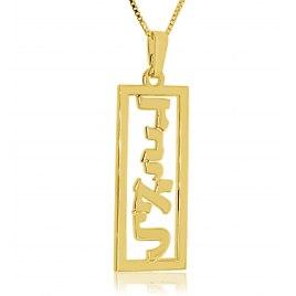 14K Gold Framed Vertical Hebrew Name Necklace