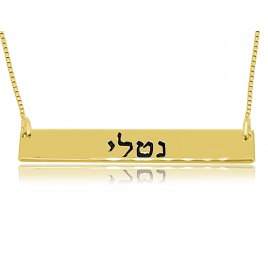 14K Gold Bar Hebrew Name Necklace