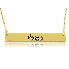 14K Gold Bar Hebrew Name Necklace