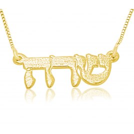 14K Gold Brushstroke Hebrew Name Necklace