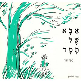 Aba Shel Tamar (Tamar's Father) Easy Hebrew Reading
