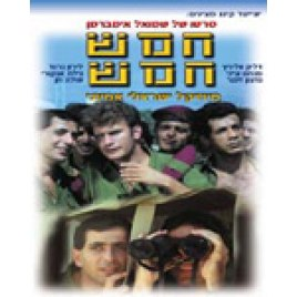 5 and 5 (Hamesh Hamesh) 1998 DVD-Israeli Movie