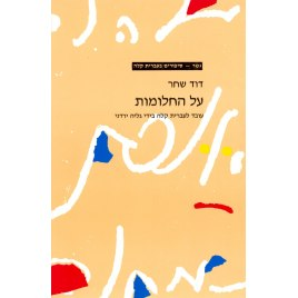 Al HaChalomot (On Dreams) Gesher Easy Hebrew Reading
