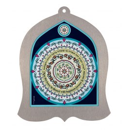 Dorit Judaica Bell Hebrew And English Home Blessing Wall Hanging