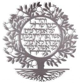 Dorit Judaica Decorative Tree Verse Wall Hanging