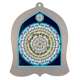 Dorit Judaica Bell Home Blessing Wall Hanging