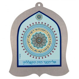 Dorit Judaica Bell Priestly Blessing Wall Hanging