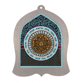 Dorit Judaica Bell Blessing Words Wall Hanging