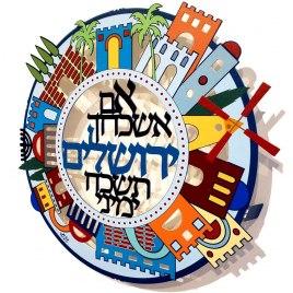 Dorit Judaica Round Jerusalem Decoration