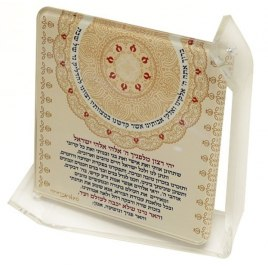 Dorit Judaica Candle Lighting Blessing Plaque Pomegranate Lace Decoration