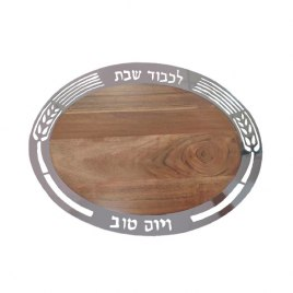 Yair Emanuel Oval Wood Challah Board with Metal Wheat Frame