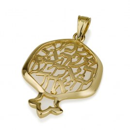 14K Gold Shema Yisrael Pomegranate Shaped Pendant