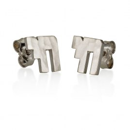 14K White Gold Chai Stud Earrings