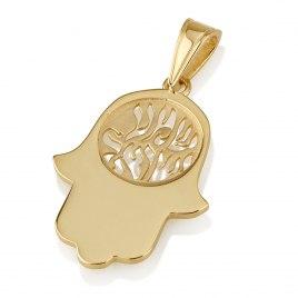 14K Gold Hamsa Necklace with Cutout Shemah Yisrael