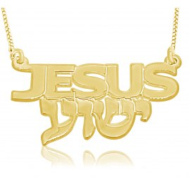 Gold Plated Hebrew English Yeshua Necklace