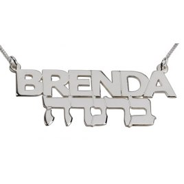 A Beautiful Sterling Silver Hebrew and English Name Jewelry