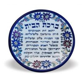 Ceramic Plate Armenian Design Home Blessing Hebrew