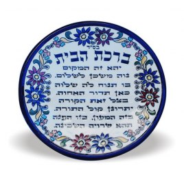 Ceramic Plate Armenian Design Home Blessing Hebrew