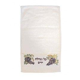 FREE Yair Emanuel Embroided Handwashing Towel - Grapes