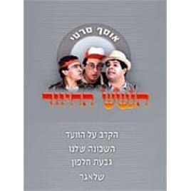 Gashash Hachiver 4 Movies Set DVD-Israeli movie