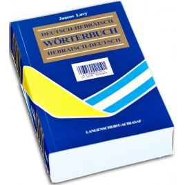 German-Hebrew Dictionary Soft Cover / Deutsch-Hebraisch Worterbuch